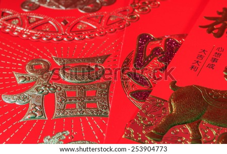 Chinese New Year festival decorations For background. Foreign Text it mean wealthy, rich.
