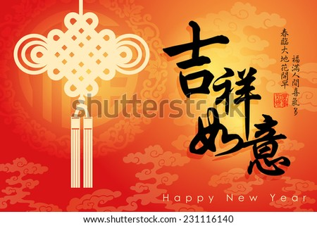 Chinese New Year greeting card design.Translation: All the best .Translation of small text: Spring is coming and bring along with happiness. - stock photo