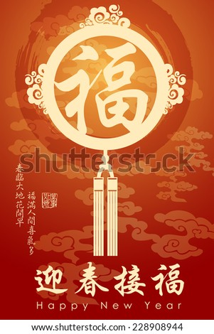 Chinese New Year greeting card design.Translation: May the New Year bring you a good fortune .Translation of small text: Spring is coming and bring along with happiness. - stock photo