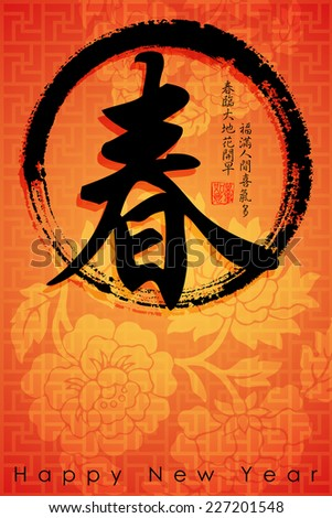 Chinese New Year greeting card design.Translation: Spring.Translation of small text: Spring is coming and bring along with happiness. - stock photo