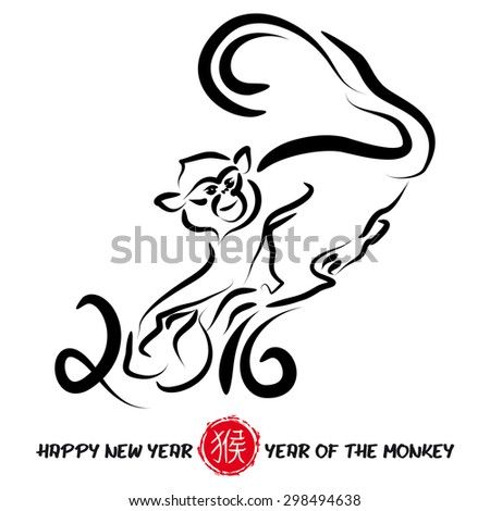 Chinese New Year Greeting Card The Chinese Calligraphy translates to Monkey - stock photo