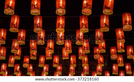 Chinese New Year 2016 Lantern Festival