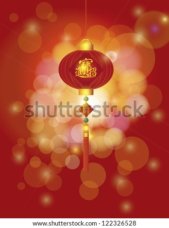 Chinese New Year Lantern with Bringing in Wealth Treasure and Prosperity Words on Bokeh Background Illustration Raster Vector - stock photo