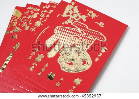 chinese new year lucky pocket money - stock photo