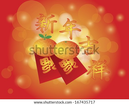 Chinese New Year Mandarin Oranges and Red Money Packets with Prosperity Text and Good Luck for the New Year Text on Bokeh Blurred Background Raster Illustration