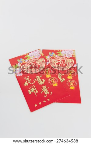 Something also asian red envelope history