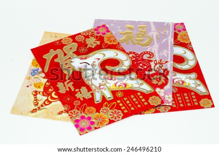 Chinese new year money packet isolated on white background. (The chinese words indicates the Chinese New Year wishes. Not the name of company or etc.)  - stock photo