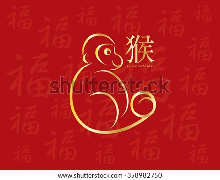 Chinese New Year Monkey 2016 Line Art with Prosperity traditional text symbol on red background Raster Illustration - stock photo