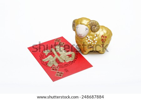 Chinese new year of goat with red packet of ang pow - stock photo