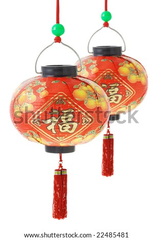 Chinese new year prosperity lantern ornament  on white background - stock photo