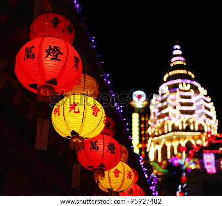Chinese New Year red and yellow lantern decoration hanging on the Kek Lok Si buddhist temple with the main pagoda in the background in Air Itam, Penang, Malaysia. - stock photo