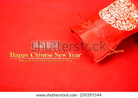 """Chinese new year : red fabric packet or ang pow with Happy Chinese new year word on red felt fabric,Chinese language mean """"May you have a prosperous New Year"""" - stock photo"""