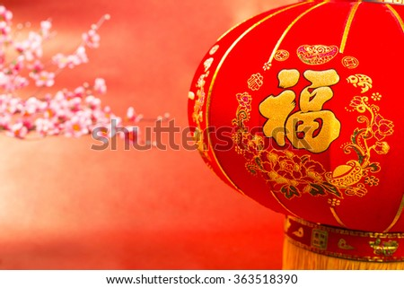 "Chinese new year red lantern decoration with character ""FU"" mean good luck ,fortune and blessing. - stock photo"