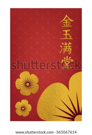 Chinese New Year wallpaper translation : rich money and gold
