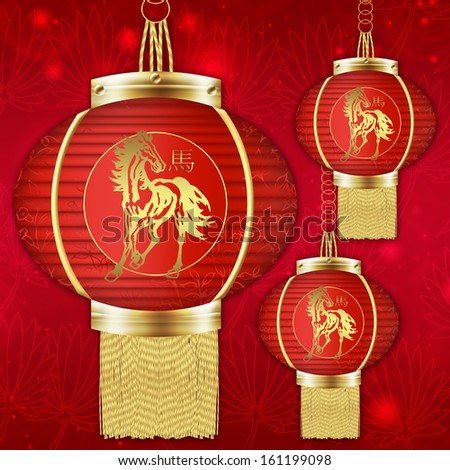 Chinese New Year, Year Of The Horse Hanging Lanterns, Background / Greeting Card - stock photo
