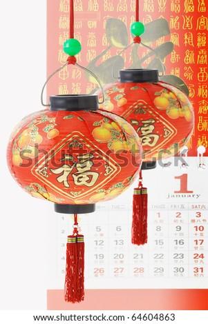 Chinese prosperity lanterns and new year calendar - stock photo