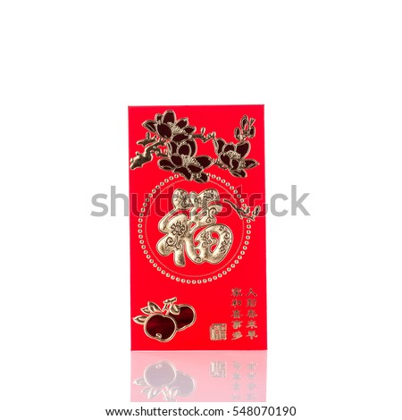 Chinese Red Envelope use in Chinese new year festival on white background. Translation in English meaning lucky and richly