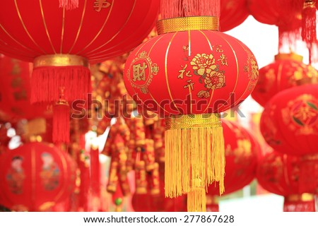 chinese red lantern and fake firecrackers,words means: best wishes and good luck for the coming chinese new year - stock photo