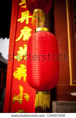 Chinese red lanterns hanging for spring festival celebration - stock photo