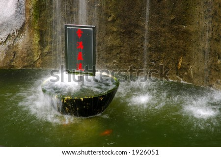 "Chinese Sign in Sheet of water ""The water will always be full and flowing"" - stock photo"