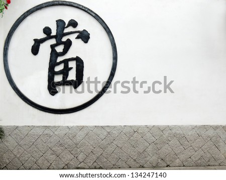Chinese sign of pawnshop on the wall. It pronounced DONG in Chinese. - stock photo