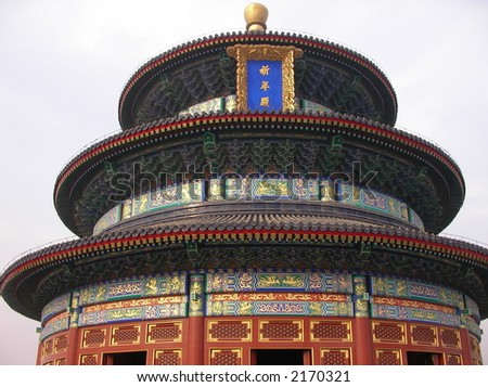 Chinese temple in Beijing - stock photo