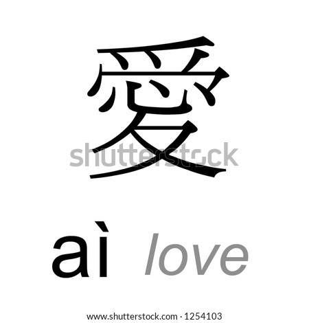 Chinese Traditional character (aì: Love) - stock photo