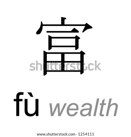 Chinese Traditional Character Wealth Stock Illustration 1254111