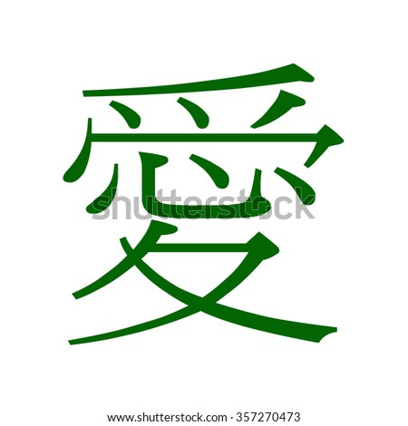 Chinese traditional character of love in green on white background.