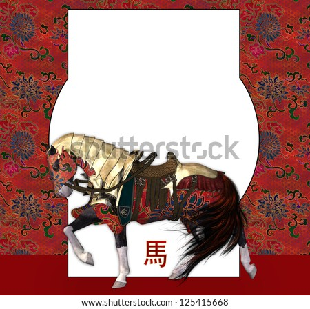 Chinese Year Of The Horse in attire that matches the outside Chinese fabric border edge lots of room to do your write up's the symbol for the Horse below horse - stock photo