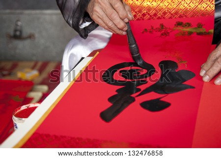 Chinesische Kalligraphie - stock photo
