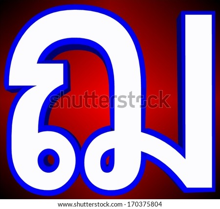 Chor choe Thai script is used to write the Thai language and other minority languages in Thailand. It has 44 consonant, 15 vowel symbols that combine into at least 28 vowel forms - stock photo