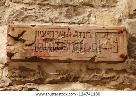 Church of Dormition street sign  on Mount Zion.  Jerusalem, Israel - stock photo