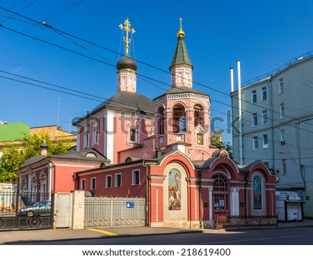 Church of St. George the Victorious in Moscow, Russia - stock photo