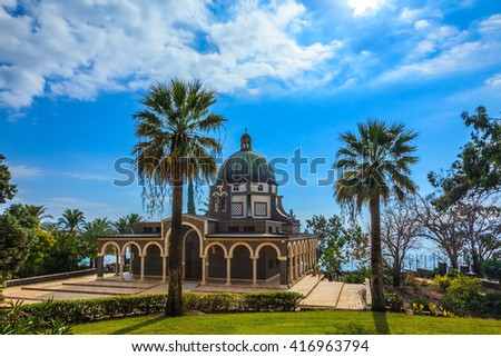Church Sermon on the Mount - Mount of Beatitudes. Beautiful park of cypress and palm trees. Sea of Galilee, Israel - stock photo