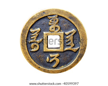 Close-up of chinese coin with white background - stock photo