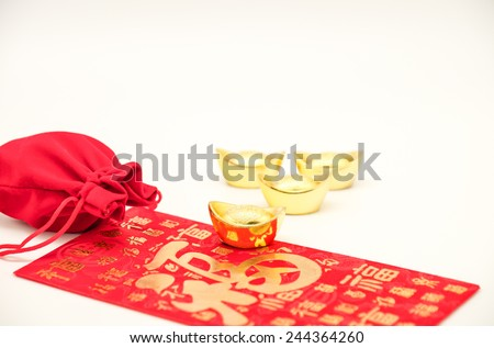 Close up of gold bar with red bag and envelope, symbol of wealth and prosperity for business and Chinese New Year background  - stock photo