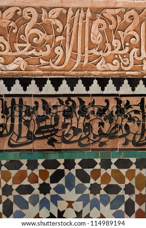 Close up of Moroccan tile & stone-work - very sharp image - stock photo