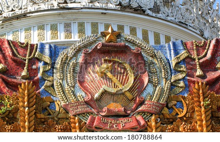 Coat of arms of the Soviet Union - stock photo
