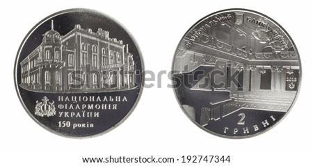 Coin Ukraine 2 hryvnia commemorative, National Philharmonic of Ukraine 150 years - stock photo