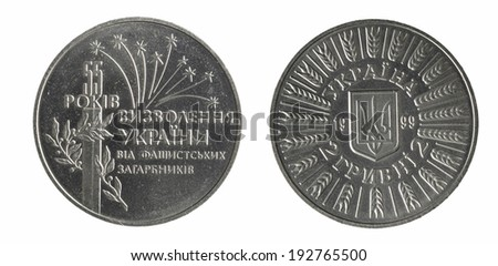 Coin Ukraine 2 hryvnia commemorative, 55 years of Ukraine's liberation from Fascism 1999 - stock photo