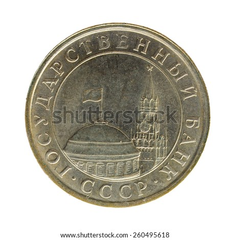 coins of the USSR, the sample 1991 - stock photo