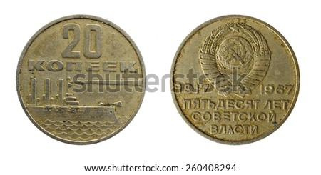 coins of the USSR, the sample 1961-1991, 20 Kopecks 1967 - stock photo