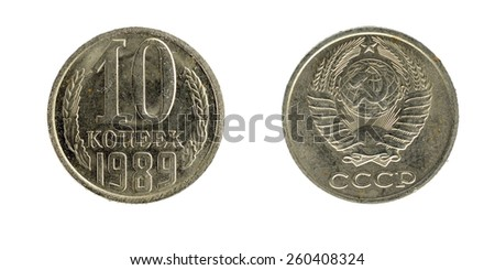 coins of the USSR, the sample 1961-1991, 10 Kopecks 1989 - stock photo
