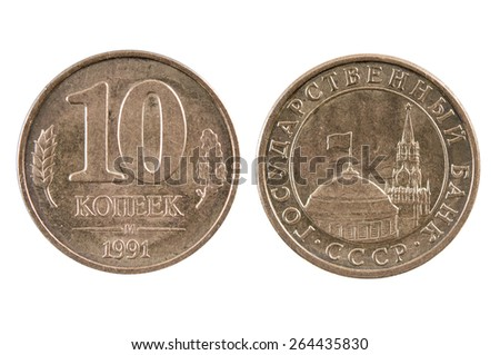 coins of the USSR, the sample 1991, 10 Kopecks - stock photo