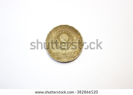 coins of the USSR, the sample 1961-1991, 50 Kopecks 1983 - stock photo