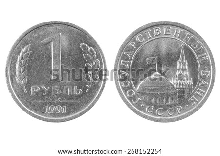 coins of the USSR, the sample 1991, 1 rubles - stock photo