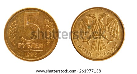 Coins Russian 5 rubles 1992 - stock photo