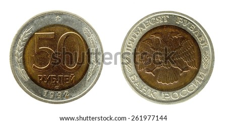 Coins Russian 50 rubles 1992 - stock photo