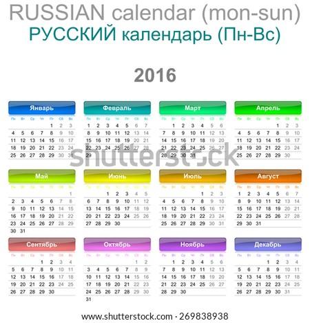 Colorful Monday to Sunday 2016 Calendar Russian Language Version Illustration - stock photo